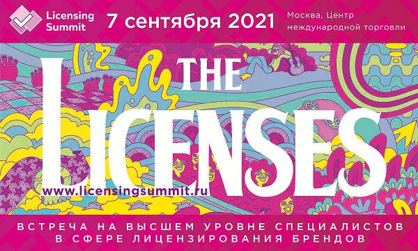 Moscow Licensing Summit 2021