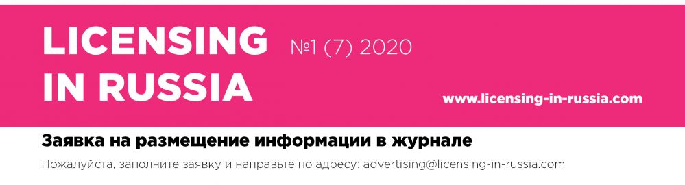 LICENSING IN RUSSIA SPRING 2020